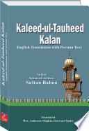 Kaleed Ul Tauheed Kalan The Key Of Divine Oneness