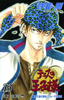 The Prince of Tennis  Vol  13