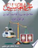 أسرع الحاسبين، ملامح جديدة للإعجاز العددي في القرآن الكريم
