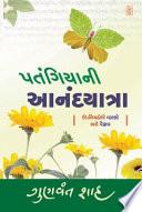 Patangiya Ni Anandyatra - Gujarati eBook