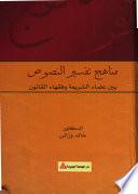 مناهج تفسير النصوص بين علماء الشريعة وفقهاء القانون
