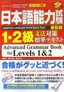 日本語能力試験1・2級文法対策標準テキスト