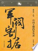 中国王朝内争实录军阀割据