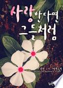 [세트] [합본] 사랑한다면 그들처럼 (전2권/완결)