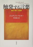 Cover image of 触発する言葉 : 言語・権力・行為体