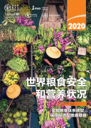 STATE OF FOOD SECURITY AND NUTRITION IN THE WORLD 2020  CHINESE EDITION   Book