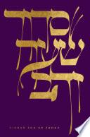 Siddur Sha ar Zahav