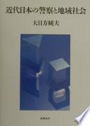 近代日本の警察と地域社会