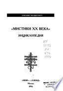 Мистики XX века: энциклопедия