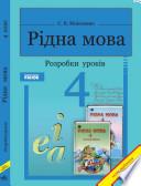Рідна мова. 4 клас: Розробки уроків