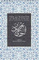 The 40 Hadith of Imam Al Nawawi Book
