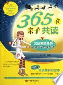 365夜亲子共读:写给男孩子的经典智慧故事全集