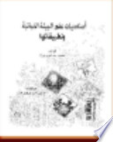اساسيات علم البيئة النباتية وتطبيقاتها