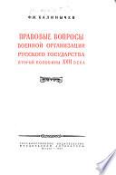 Правовые вопросы военной организации русского государства второй половины XVII века