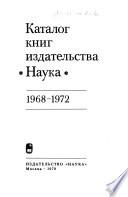 Каталог книг издательства Наука, 1968-1972