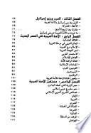 الأمة العربية الي ..اين؟ هل خرج العرب من التاريخ؟
