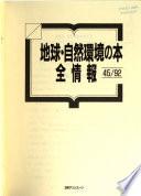 地球・自然環境の本全情報 45/92