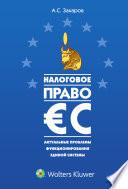 Налоговое право ЕС: актуальные проблемы функционирования единой системы