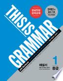 디스 이즈 그래머(This Is Grammar) 중급 1(최신개정판)(해설서)