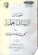 ملخصات الرسائل العلمية في كلية الدعوة وأصول الدين