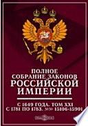 Полное собрание законов Российской Империи с 1649 года №№ 15106-15901