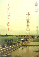 Cover image of アンクレット・タワー