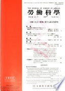 Rōdō Kagaku