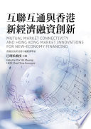 Mutual market connectivity and Hong Kong market innovations for new-economy financing