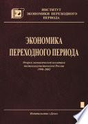 Экономика переходного периода. Очерки экономической политики посткоммунистической России. 1998–2002