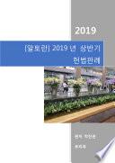 [알토란] 2019년 상반기 헌법판례