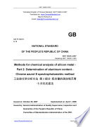 GB/T 14849.2-2007: Translated English of Chinese Standard. (GBT 14849.2-2007, GB/T14849.2-2007, GBT14849.2-2007)
