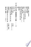 中国文明の原像