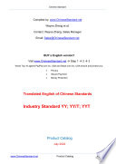 YY  YY T  YYT   Product Catalog  Translated English of Chinese Standard   YY  YY T  YYT