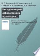 Инструментарий лабораторного практикума по изучению кластерных систем