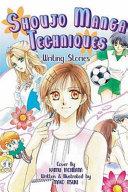 Shoujo Manga Techniques