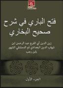 فتح الباري في شرح صحيح البخاري الجزء الأول Book