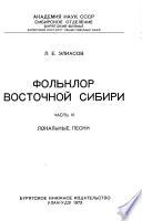 Русский фольклор Восточной Сибири