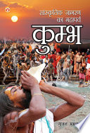 Life Love Kumbh Pdf/ePub eBook