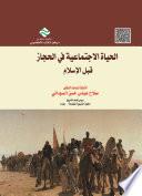 الحياة الإجتماعية في الحجاز قبل اللإسلام