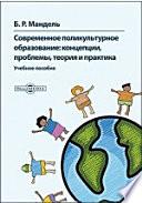 Современное поликультурное образование