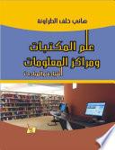 علم المكتبات ومراكز المعلومات