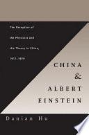 China and Albert Einstein