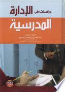 دراسات في الإدارة المدرسية