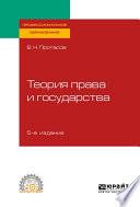 Теория права и государства 5-е изд., пер. и доп. Учебное пособие для СПО