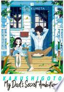 Kakushigoto My Dad S Secret Ambition 1