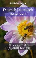 Deutsch Japanisch Bibel Nr.2
