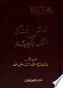 قضايا التحكيم في الدول العربية