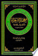 معجم الشّعراء النّاظمين في الحسين - الجزء الثالث