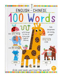 Slide and Seek  100 Words English Chinese