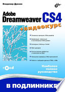 Adobe Dreamweaver CS4 (+ CD-ROM)